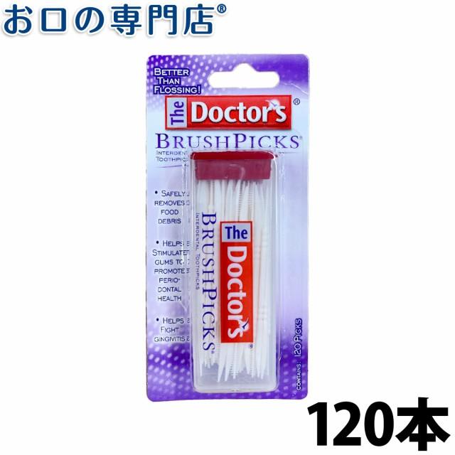 ドクターズ 歯間ピック 120本入(60本入×2個)