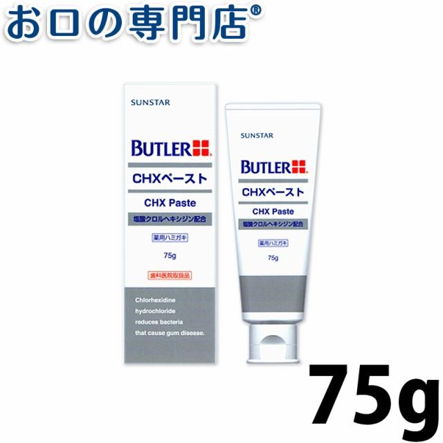 バトラー CHXペースト 75g【歯科専売品】 歯磨き...
