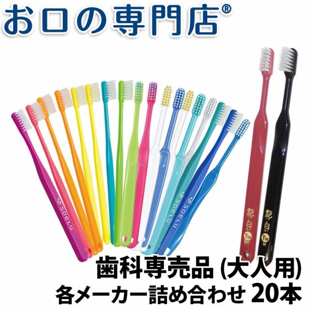 【送料込】歯科専売品 大人用 歯ブラシ 20本 福袋...