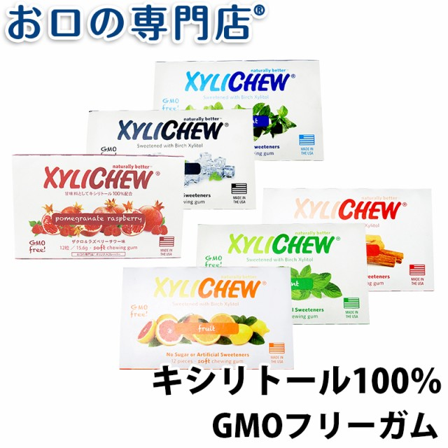 ◆キシリトール100%◆Xylichew(キシリチュウ)粒...