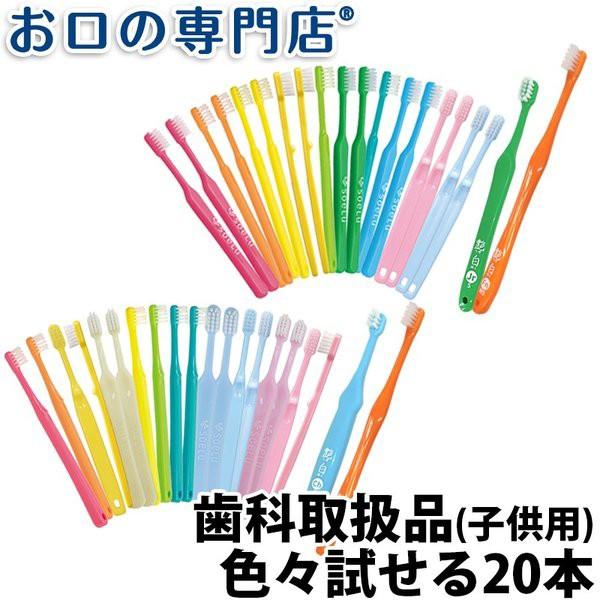 【送料込】歯科専売品 子供用 歯ブラシ × 20本 (...
