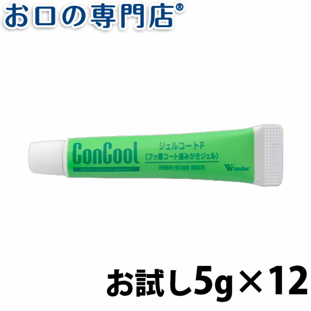 ☆お試し☆コンクール ジェルコートF 5g × 12個 ...