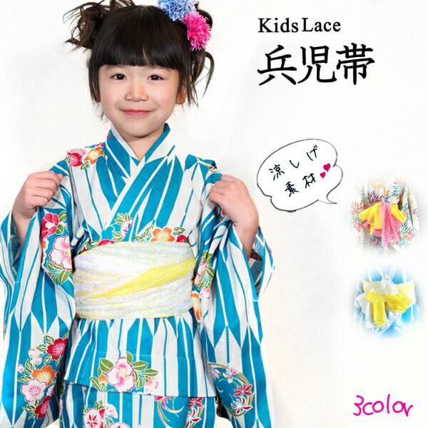 子供帯 浴衣帯 帯 兵児帯 レース帯 飾り帯 ...