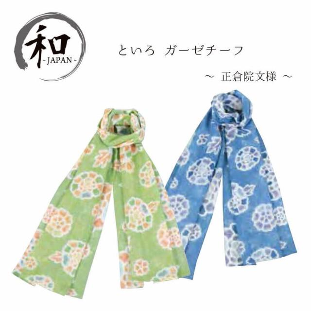 夏新作 スカーフ ガーゼチーフ 大判 綿 UV...