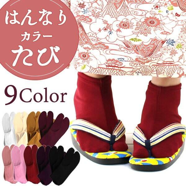 カラー足袋 足袋 日本製 カラー足袋ソックス ...