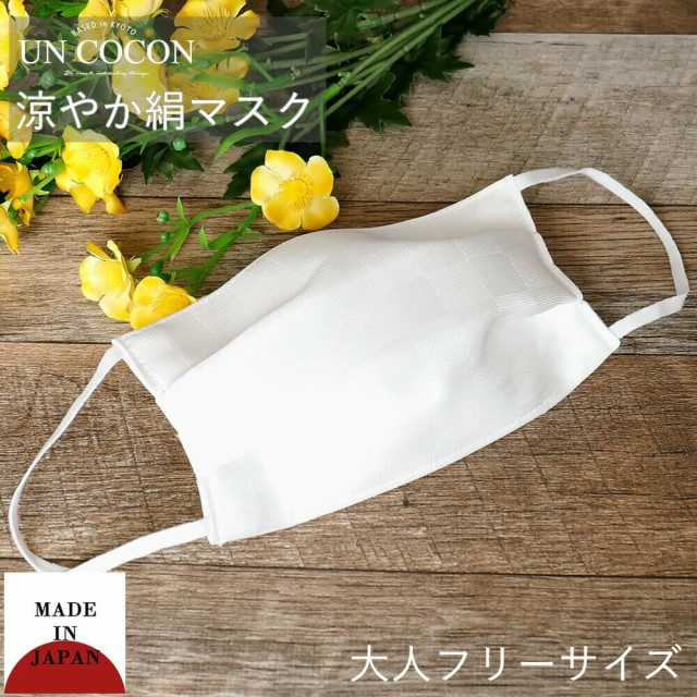 涼やか 洗えるマスク UVカット 抗菌 絹マス...