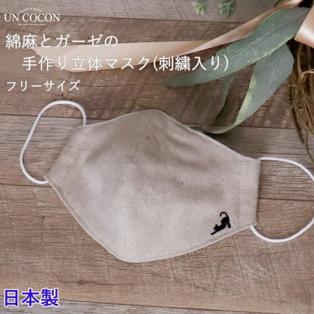 布マスク 大人マスク 立体 綿麻 刺繍入り 猫...