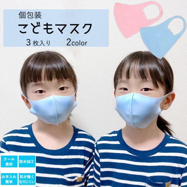 マスク こどもマスク 3枚入り 子供用 洗える...