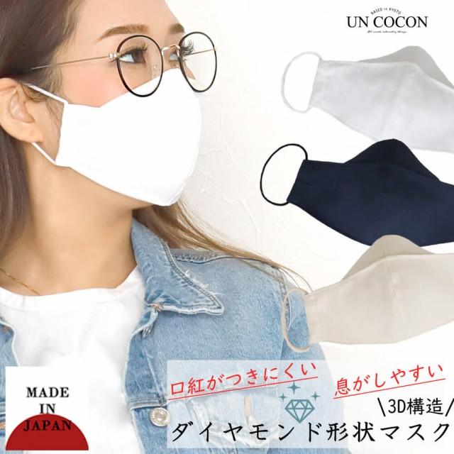 布マスク 大人マスク ダイヤモンド形状 3D構...
