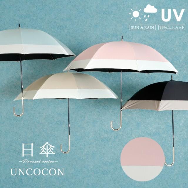日傘 UVカット 紫外線遮蔽率99%以上 遮光...