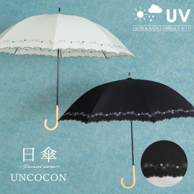 日傘 UVカット 紫外線遮蔽率90%以上 刺繍...