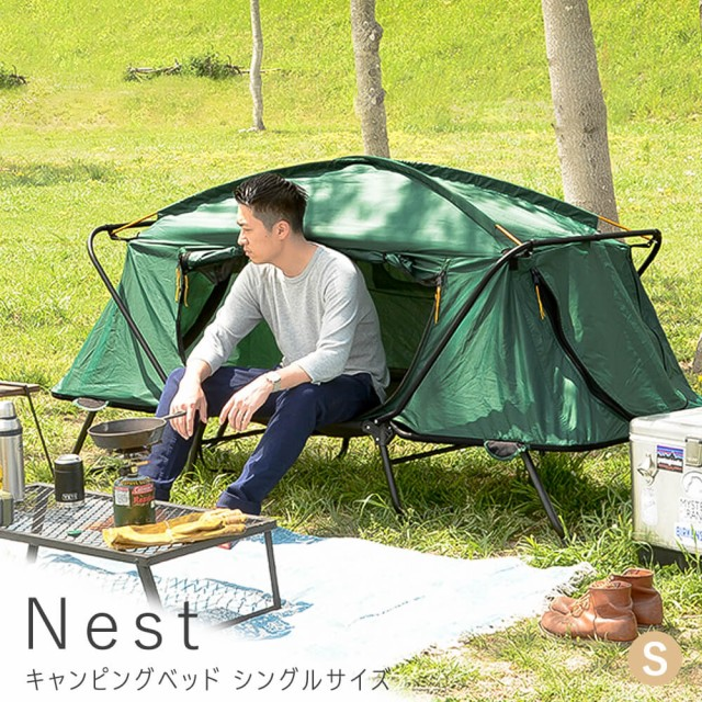Nest(ネスト)キャンピングベッド テントコ...