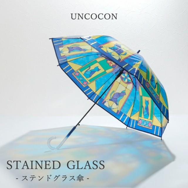 傘 ステンドグラス ビニール傘 レディース 6...