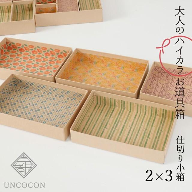 小箱 仕切り箱 2×3 大人のハイカラお道具箱...