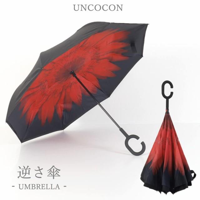 傘 逆さ傘 逆さま傘 雨傘 濡れない傘 グラス...