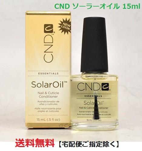 【送料無料】 CND ソーラーオイル 15ml 新品 ...