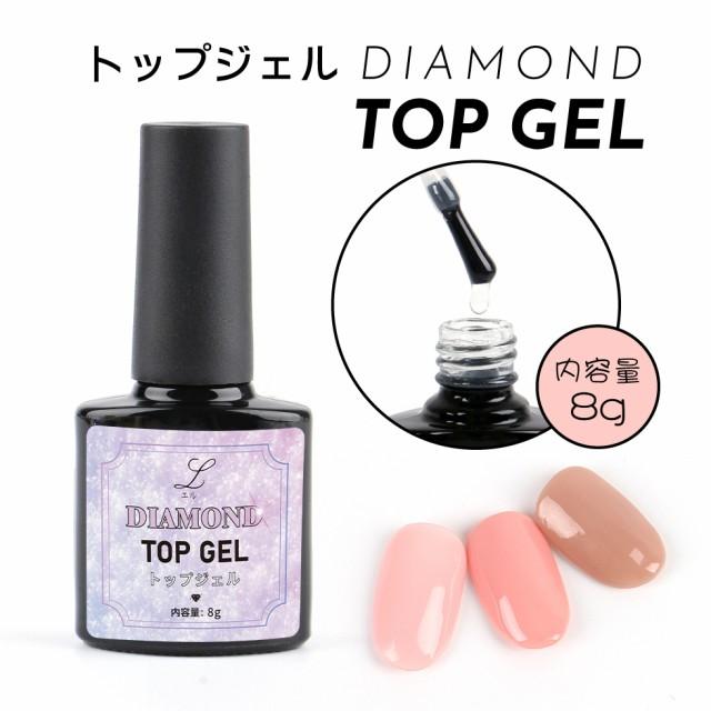 ダイヤモンド ジェルネイル 8g ダイヤモンドトッ...