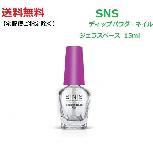 【送料無料】 最新ネイル SNS ディップネイル ジ...