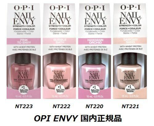 ネイル OPI ネイルエンビー オリジナル NAIL ENVY...