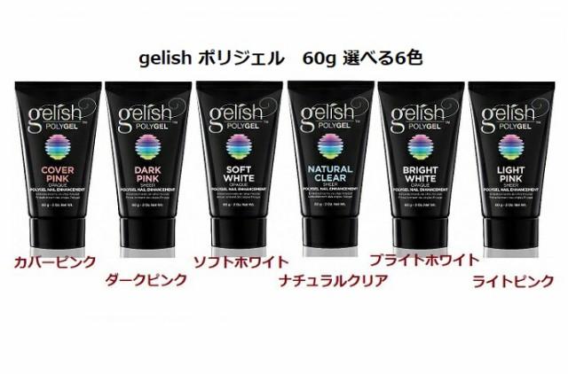 【送料無料】 Harmony Gelish ハーモニー ジェリ...
