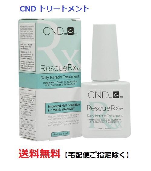 【送料無料】 CND レスキュー Rescue RX デイリー...