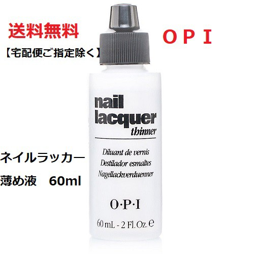 【送料無料】 新品 OPI ネイルラッカー シンナー ...