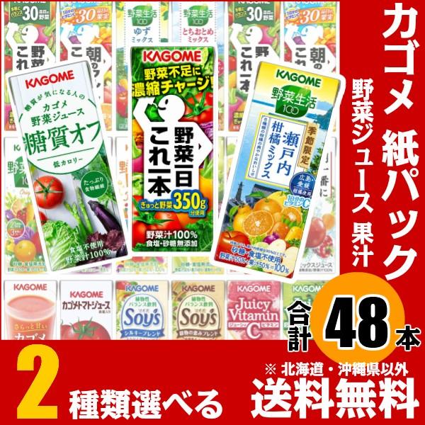 カゴメ 選べる紙パック 48本セット  (野菜ジュー...