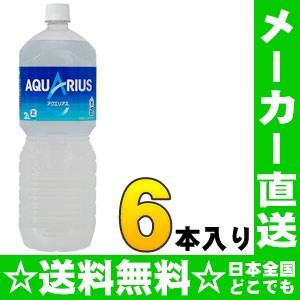 コカ・コーラ アクエリアス 2Lペットボトル 6本入...