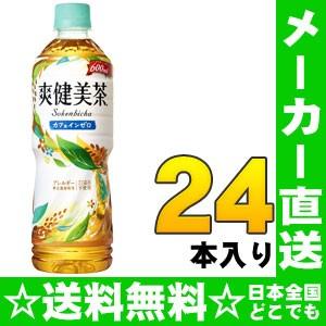 コカ・コーラ 爽健美茶 600ml ペットボトル 24本...