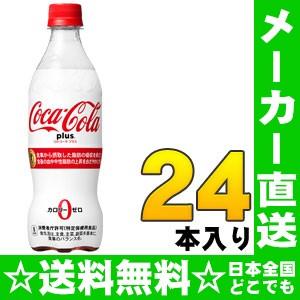 コカ・コーラ プラス 470ml ペットボトル 24本入