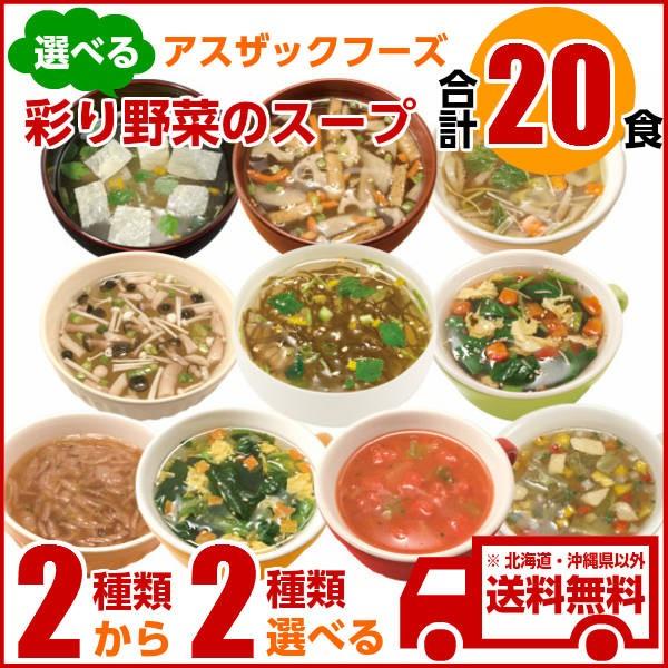 アスザックフーズ フリーズドライ 選べる彩り野菜...