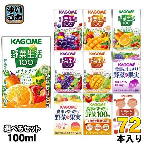 カゴメ 選べる野菜ジュース 100ml紙パック (36本...