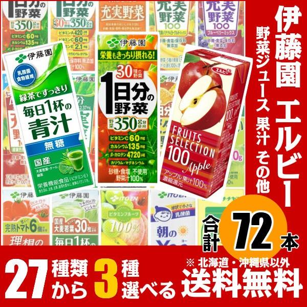 伊藤園 エルビー 選べる紙パック (24本入を3種類...