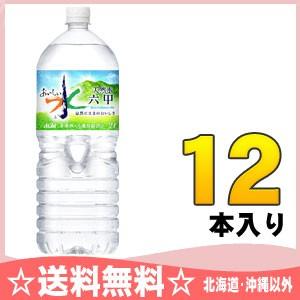 アサヒ おいしい水 六甲 2Lペット 6本入×2 まと...