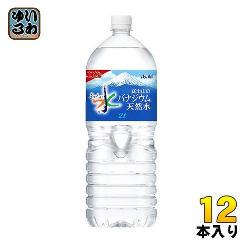 アサヒ おいしい水 富士山のバナジウム天然水 2L ...