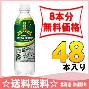 アサヒ 三ツ矢サイダー グリーンレモン 500mlペッ...
