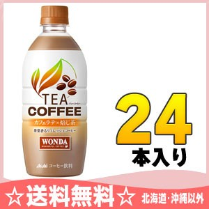 アサヒ WONDA ワンダ TEA COFFEE カフェラテ×焙...