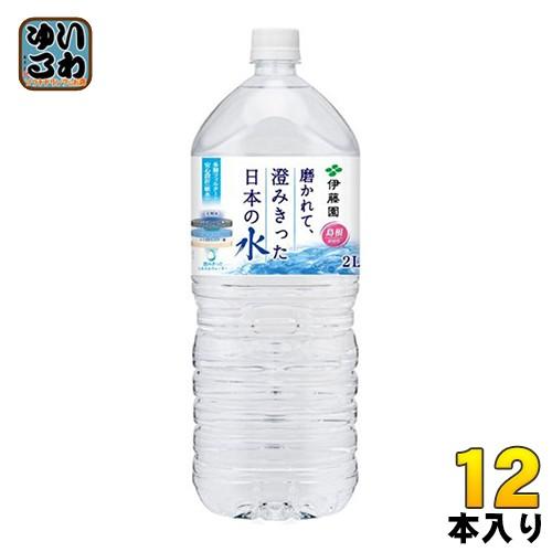 伊藤園 磨かれて、澄みきった日本の水(島根) 2Lペ...