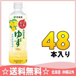 伊藤園 日本の果実 高知県産 ゆず 500gペット 24...