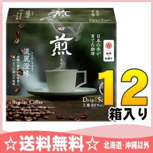 AGF 煎 レギュラー・コーヒー 上乗せドリップ 淡...