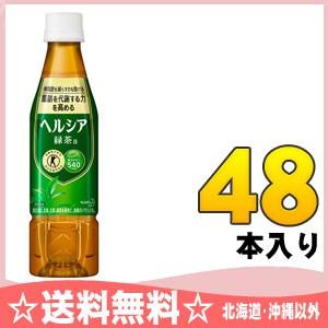 花王 ヘルシア緑茶 350ml ペットボトル スリムボ...
