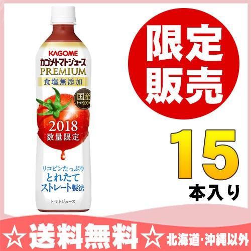 カゴメ トマトジュース プレミアム 食塩無添加 72...