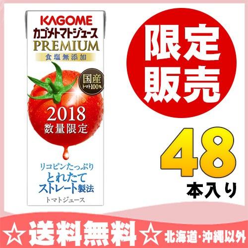 カゴメ トマトジュース プレミアム 食塩無添加 20...