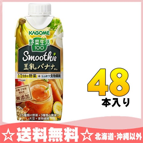 カゴメ 野菜生活100 スムージー 豆乳バナナMix 33...