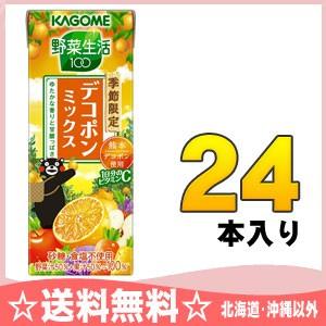 カゴメ 野菜生活100 デコポンミックス 195ml紙パ...