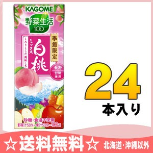 カゴメ 野菜生活100 白桃ミックス 195ml紙パック ...