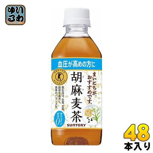 サントリー 胡麻麦茶 350ml ペットボトル 24本入...
