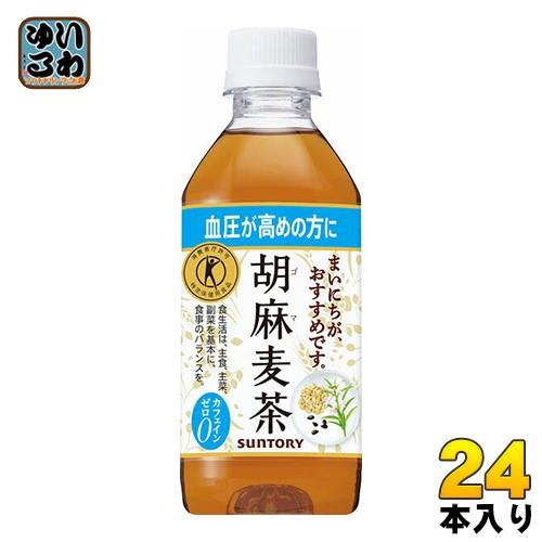 サントリー 胡麻麦茶 350ml ペットボトル 24本入