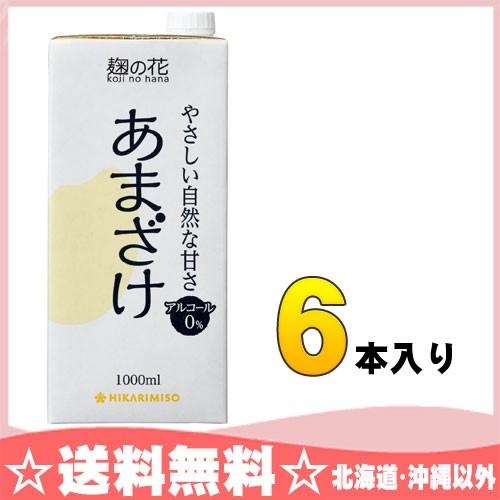 ひかり味噌 麹の花 あまざけ 1000ml 紙パック 6本...