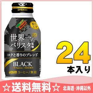 ダイドーブレンド 世界一のバリスタ監修BLACK 275...